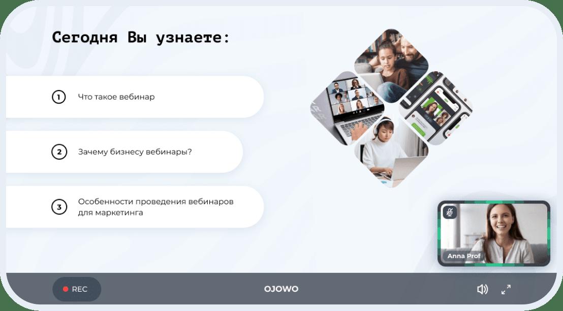 Сервіс для автоматизації вебінарів