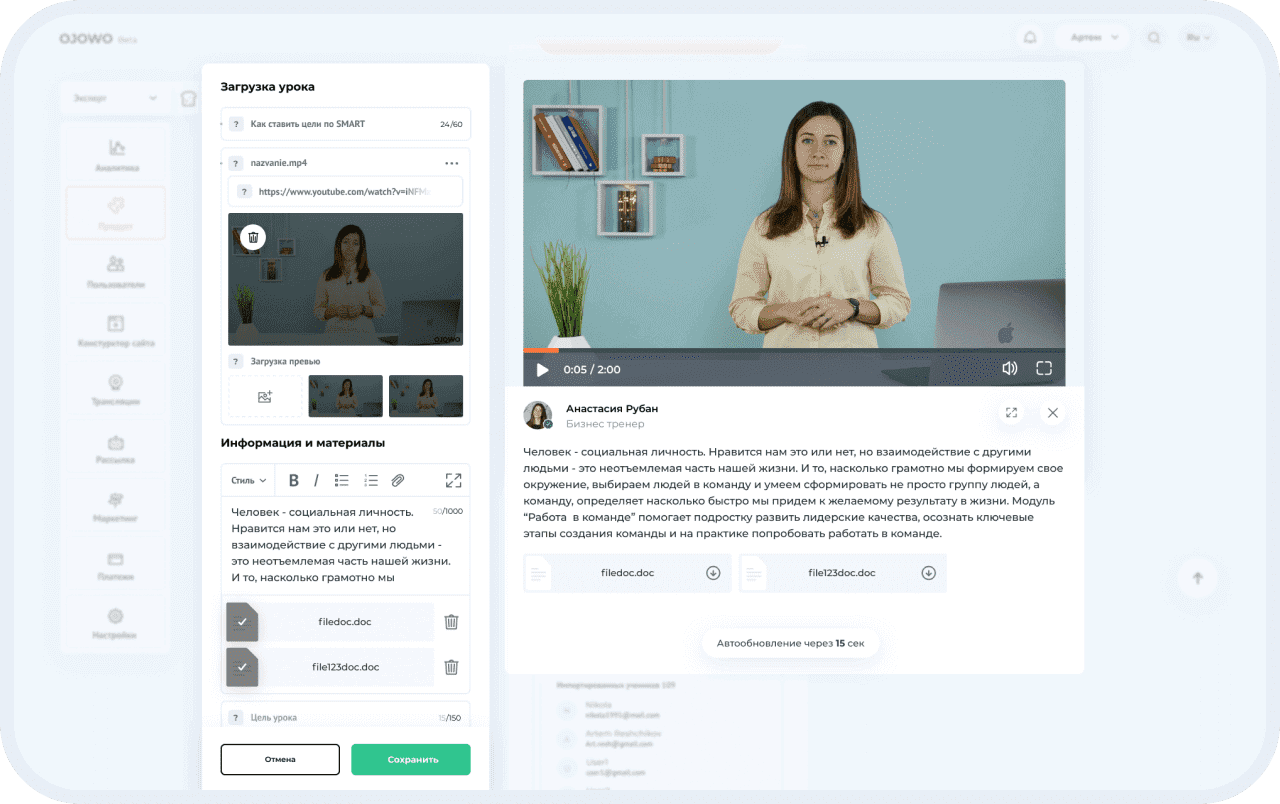 Создание курсов на интерактивной образовательной онлайн платформе