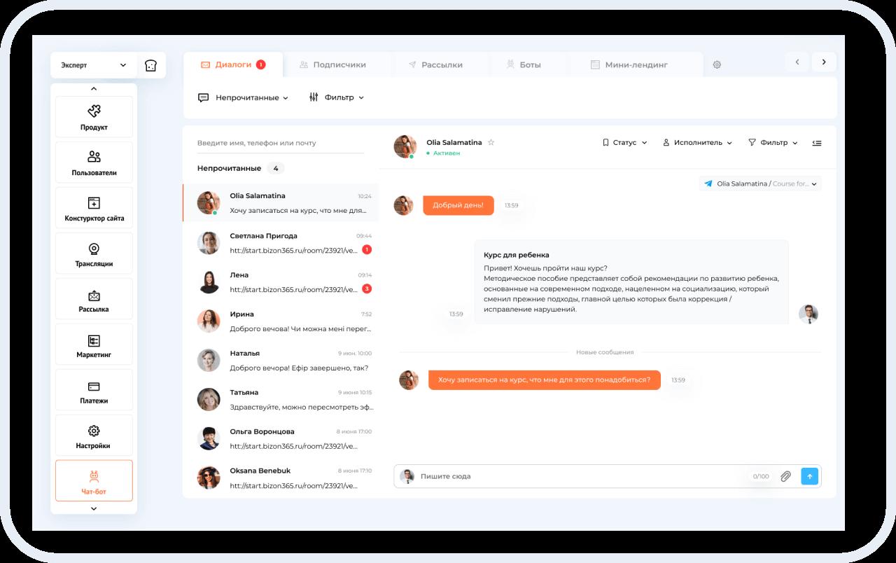 Автоматизация каналов связи на площадке для преподавателей