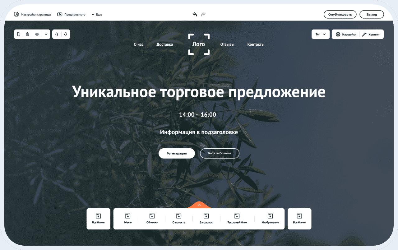 Создание сайтов на онлайн платформе для учителя