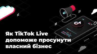 Проведення прямих ефірів у TikTok: покрокова інструкція