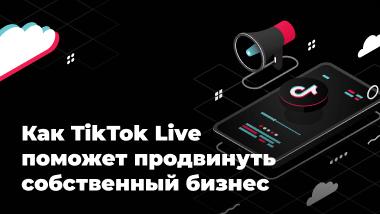 Проведение прямых эфиров в TikTok: пошаговая инструкция