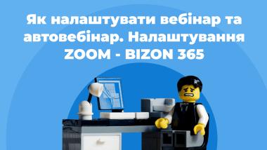 Як налаштувати вебінар та автовебінар. Налаштування ZOOM - BIZON 365.