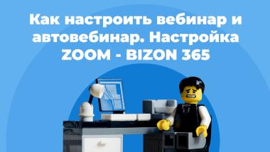 Как настроить вебинар и автовебинар. Настройка ZOOM - BIZON 365