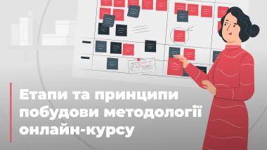 Ключові принципи та етапи побудови методології онлайн-курсу