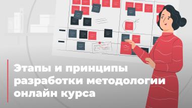 Методология разработки онлайн курса