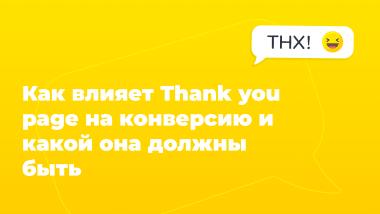 Как использовать Thank You page для увеличения конверсии целевого действия