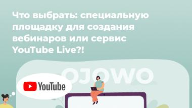 Что выбрать: специальную площадку для создания вебинаров или сервис YouTube Live?