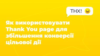 Як використовувати Thank You page для збільшення конверсії цільової дії