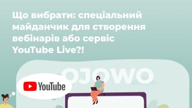 Що обрати: спеціальний майданчик для створення вебінарів або сервіс YouTube Live?