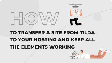 Как перенести сайт с Tilda на свой хостинг и сохранить работу всех элементов