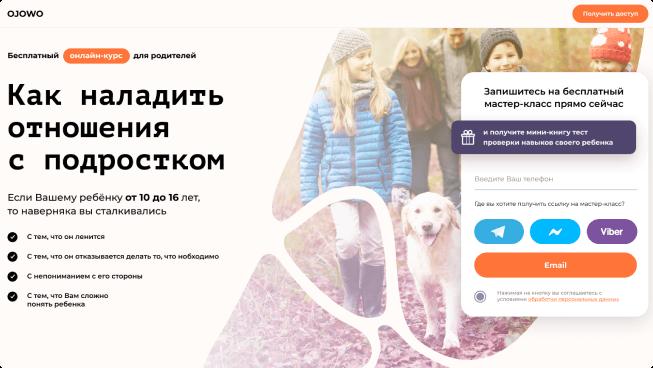 Страница презентации вебинара